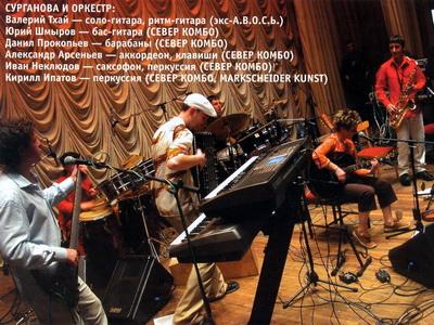 Сурганова и Оркестр в клубе Б2, Москва, 3 мая 2003