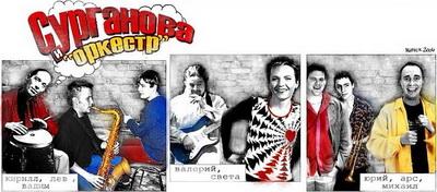 Сурганова и Оркестр, официальный сайт, открытие - 21 апреля 2004