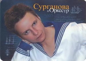 Светлана Cурганова - морская фотосессия (2004)