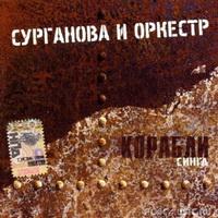 Сурганова и Оркестр - «Корабли» (2004)