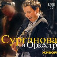 Сурганова и Оркестр - «Живой» (2003)