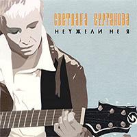 Сурганова и Оркестр - «Неужели не я» (2003)